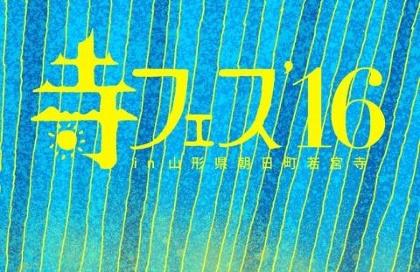 『寺フェス'16 in 山形県朝日町若宮寺』