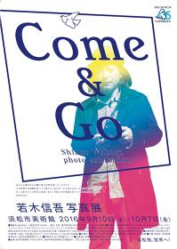 『若木信吾写真展~Come&Go~』チラシビジュアル