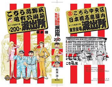 『こち亀展』オリジナル200巻コミックスカバー ©秋本治・アトリエびーだま/集英社