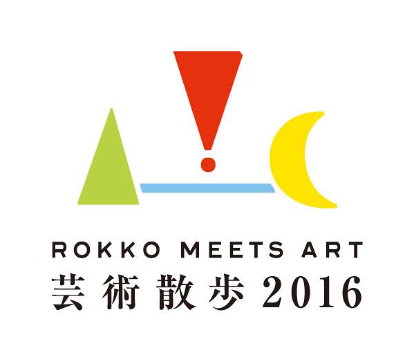 『六甲ミーツ・アート 芸術散歩2016』ロゴ