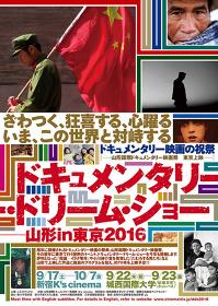 『ドキュメンタリー・ドリーム・ショー ―山形in東京2016』ポスタービジュアル