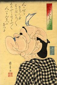 歌川国芳『人をばかにした人だ』1844年~1847年頃(前期展示)