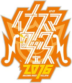『イナズマロック フェス 2016』ロゴ
