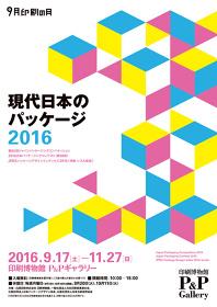 『現代日本のパッケージ2016』チラシビジュアル