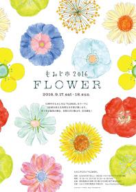 もみじ市2016『FLOWER』チラシビジュアル
