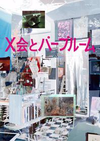 『X会とパープルーム』メインビジュアル