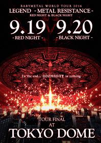 『BABYMETAL WORLD TOUR 2016 LEGEND - METAL RESISTANCE - RED NIGHT & BLACK NIGHT』ビジュアル