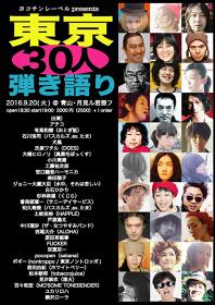 ヨコチンレーベル・プレゼンツ『東京30人弾き語り2016』フライヤービジュアル