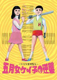 『五月女ケイ子の逆襲~ケイ子の裏博覧会~』チラシビジュアル ©keiko sootome