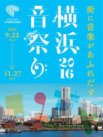 『横浜音祭り2016』メインビジュアル