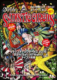 『サディスティックサーカス2016』メインビジュアル イラスト:呪みちる
