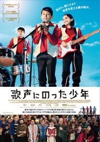 『歌声にのった少年』ポスタービジュアル ©2015 Idol Film Production Ltd/MBC FZ LLC /KeyFilm/September Film
