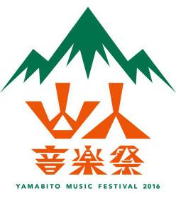 『山人音楽祭2016』ロゴ