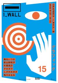 第15回グラフィック『1_WALL』展ポスタービジュアル
