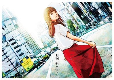 月刊「根本宗子」第13号『夢と希望の先』フライヤービジュアル イラスト:浅野いにお