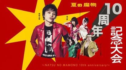 『AOMORI ROCK FESTIVAL '16 ~夏の魔物~ 10周年記念大会』イメージビジュアル