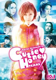 『CUTIE HONEY -TEARS-』ポスタービジュアル ©2016「CUTIE HONEY-TEARS-」製作委員会