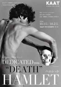 "KAAT神奈川芸術劇場プロデュース DEDICATED 2016 ""DEATH""『ハムレット』KAAT Dance Seriesメインビジュアル"