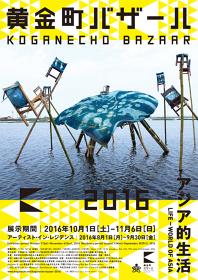 『黄金町バザール2016—アジア的生活』フライヤービジュアル