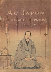 ちりめん本『Au japon(日本の噺家)』明治32年(1899)