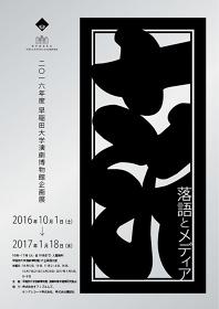 早稲田大学演劇博物館 企画展『落語とメディア』チラシビジュアル