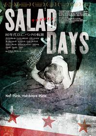 『サラダデイズ-SALAD DAYS-』ポスタービジュアル ©2014 New Rose Films, LLC