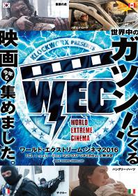 『ワールド・エクストリーム・シネマ2016』チラシビジュアル