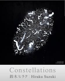 『鈴木ヒラク ―Constellations―』メインビジュアル