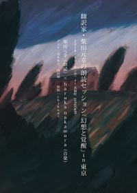 翻訳家・柴田元幸の朗読セッション『幻燈と覚醒』東京会場 フライヤービジュアル