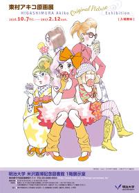 『東村アキコ原画展』チラシビジュアル