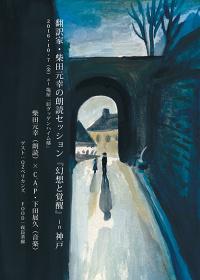 翻訳家・柴田元幸の朗読セッション『幻燈と覚醒』神戸会場 フライヤービジュアル