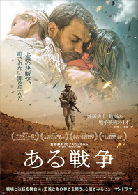 『ある戦争』ポスタービジュアル ©2015 NORDISK FILM PRODUCTION A/S