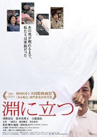 『淵に立つ』ポスタービジュアル ©2016映画「淵に立つ」製作委員会/COMME DES CINEMAS