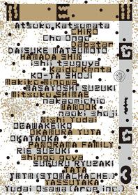 『New gig 3』展チラシビジュアル