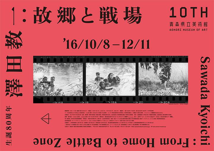『生誕80周年 澤田教一:故郷と戦場』展メインビジュアル