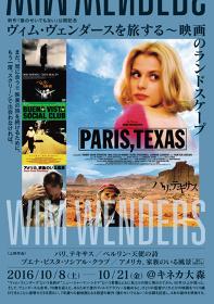 『誰のせいでもない』公開記念『ヴィム・ヴェンダースを旅する~映画のランドスケープ』チラシビジュアル