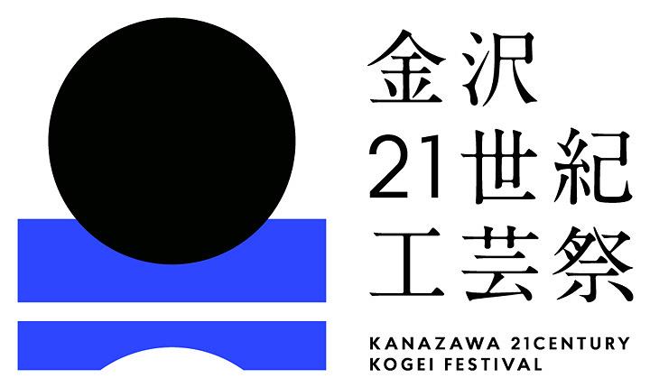 『金沢21世紀工芸祭』ロゴ