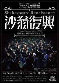 シェイクスピア没後400年記念特別展『沙翁復興―逍遙からNINAGAWAまで』チラシビジュアル
