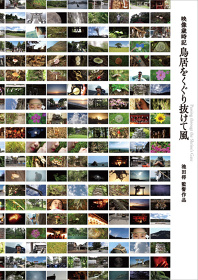 『映像歳時記 鳥居をくぐり抜けて風』ポスタービジュアル ©SAIJIKI FILM