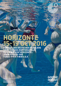『ドイツ映画祭2016「HORIZONTE」』メインビジュアル