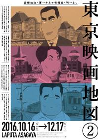 『東京映画地図②』フライヤービジュアル