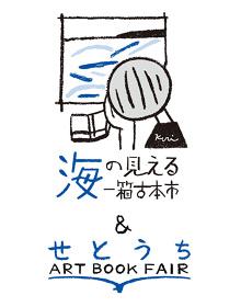 『海の見える一箱古本市&せとうちART BOOK FAIR』メインビジュアル