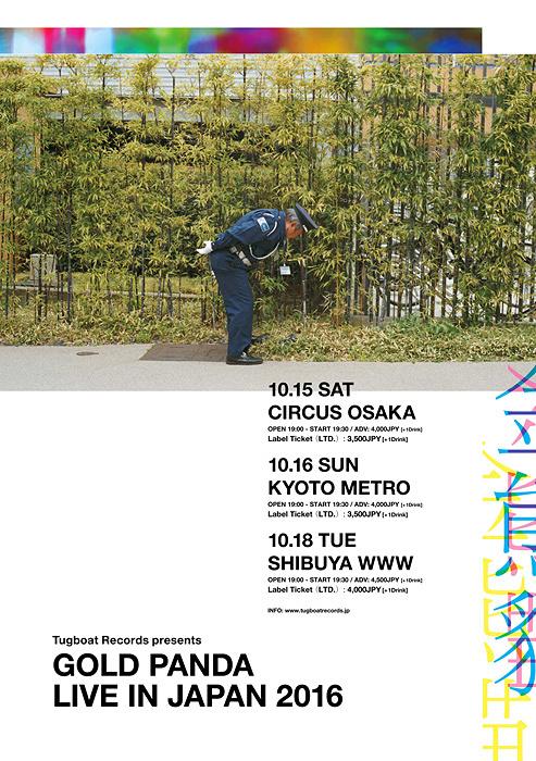Tugboat Records presents『Gold Panda Live In JAPAN 2016』フライヤービジュアル