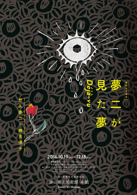 『創設50周年 夢二が見た夢 Deja-vu ―竹久夢二×細見博子―』メインビジュアル