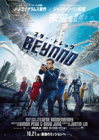 『スター・トレック BEYOND』ポスタービジュアル ©2016 PARAMOUNT PICTURES. ALL RIGHTS RESERVED.