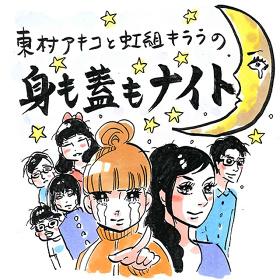 『東村アキコ・虹組キララの身も蓋もナイト in 中野文化祭』ビジュアル