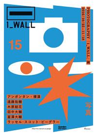 『第15回写真「1_WALL」展』フライヤービジュアル