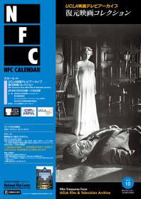 『UCLA 映画テレビアーカイブ 復元映画コレクション』フライヤービジュアル