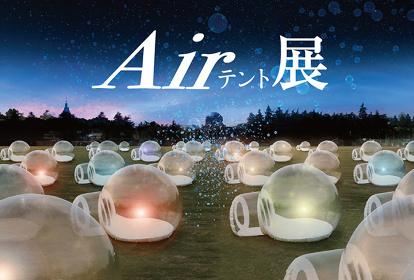 『AirTent展』イメージビジュアル