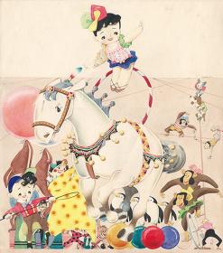 松本かつぢ『くるみちゃんサーカス』1953年『少女』掲載 ©松本かつぢ・アートプロモーション